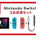 【一人一台】Nintendo Switch 2台目用セットが販売開始!