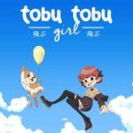 ゲームボーイ新作「tobu tobu girl」が発売! ダウンロードは無料または寄付も可能