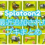 【不定期更新】 スプラトゥーン2 最近追加されたブキまとめ