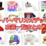 スーパーマリオオデッセイ 衣装一覧まとめ 通常+2D