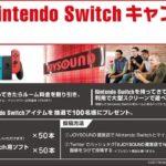 【朗報】JOYSOUNDでNintendo Switchキャンペーンが無期限延長