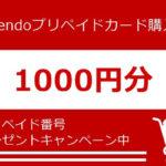 セブンイレブン&ローソンでニンテンドープリペイドカード最大1000円分プレゼントキャンペーン中!