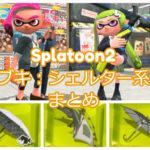 【不定期更新】 スプラトゥーン2 ブキ「シェルター」まとめ