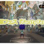 【結果発表】スプラトゥーン2 特別フェス「Forsty Fest」開催決定