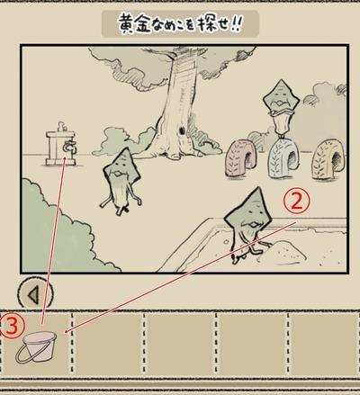 なめ2 (8)