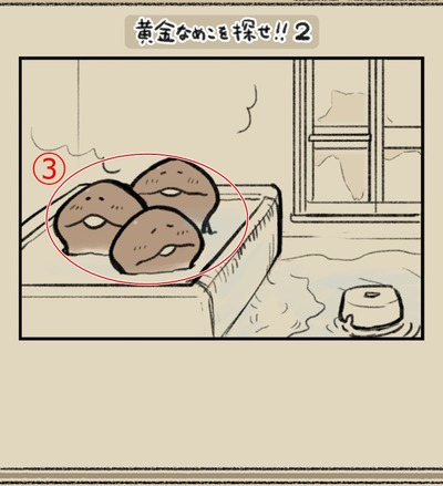 なめ3 (11)