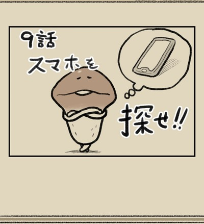 なめ2 (11)