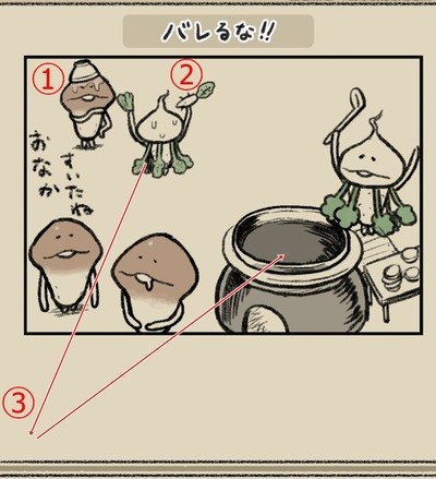 なめ2 (15)