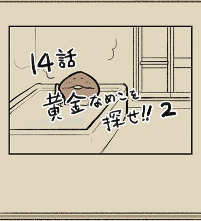 なめ3 (9)