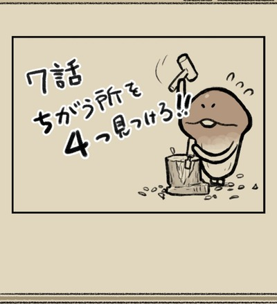 なめ2 (17)