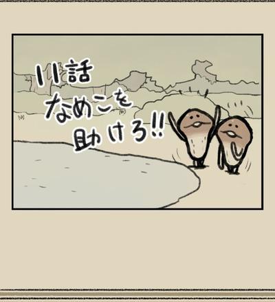 なめ3 (2)