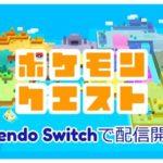【基本料無料】Nintendo Switchで「ポケモンクエスト」が本日から配信開始!
