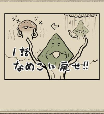なめ1 (1)
