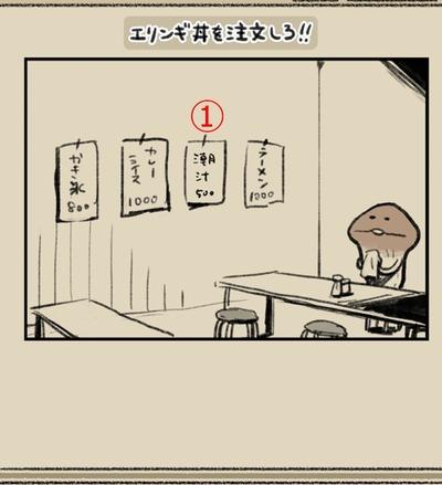 なめ3 (13)