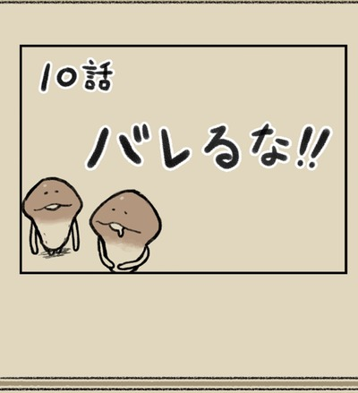 なめ2 (14)