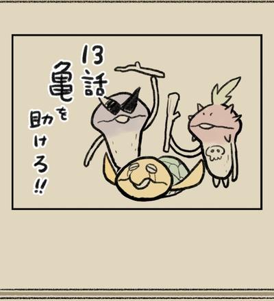 なめ3 (8)