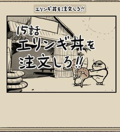 なめ3 (12)