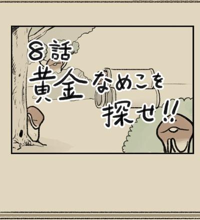 なめ2 (7)