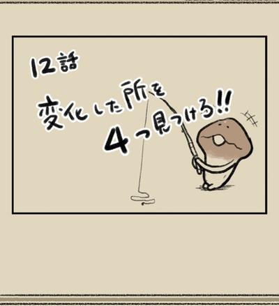 なめ3 (5)