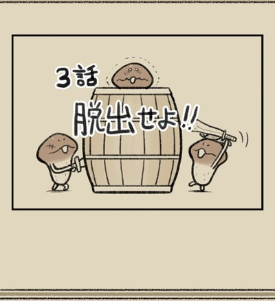 なめ1 (12)