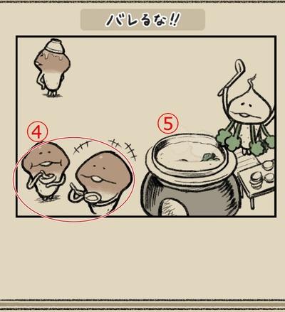 なめ2 (16)