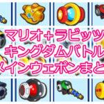 更新中 マリオ+ラビッツキングダムバトル キャラクター別メインウェポン一覧