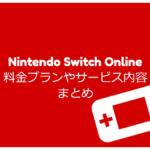 Nintendo Switch Onlineの詳細 料金プランや利用できるサービスなどまとめ