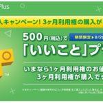 【期間限定】PS Plus3ヶ月利用権が8月8日まで500円で買える!フリーマルチプレイが出来る日も!