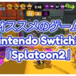 オススメしたいゲーム Nintendo switch編「Splatoon2」