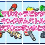更新中 マリオ+ラビッツキングダムバトル キャラクター別サブウェポン一覧